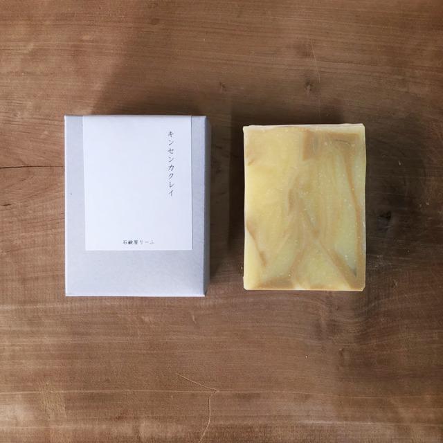 キンセンカクレイの石鹸/ベーシックシリーズ