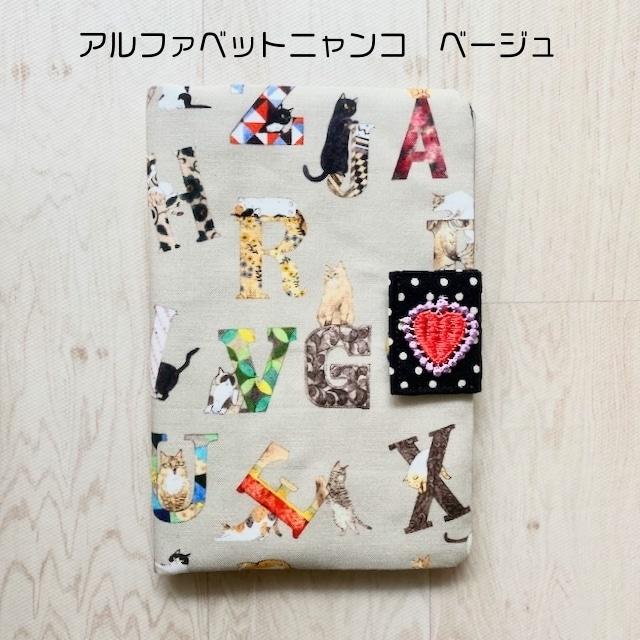 ニャンコ柄のハンドメイド診察券ホルダー/アルファベット猫さん3色