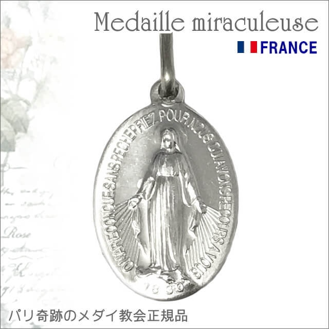 Mサイズ 銀色アルミ 不思議のメダイ パリ奇跡のメダイユ教会正規品 フランス製 聖母マリア ペンダント シルバーネックレス