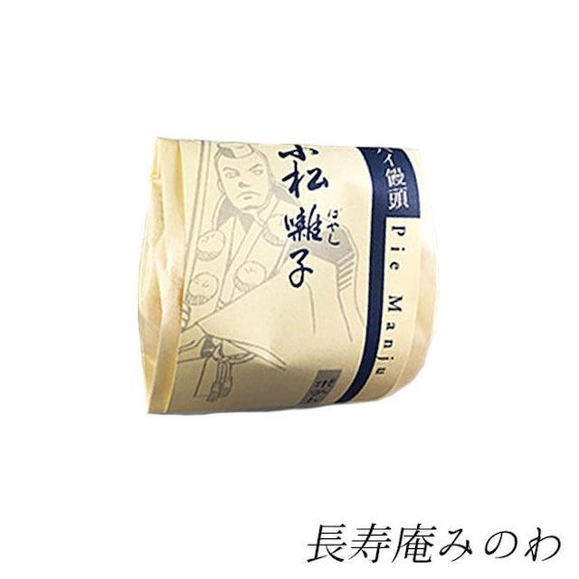パイ饅頭 小松囃子(ポテト)