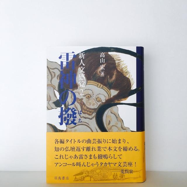 高山宏『新人文感覚2 雷神の撥』