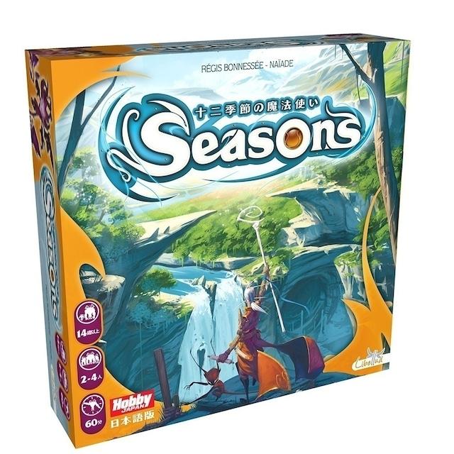 『十二季節の魔法使い』セット