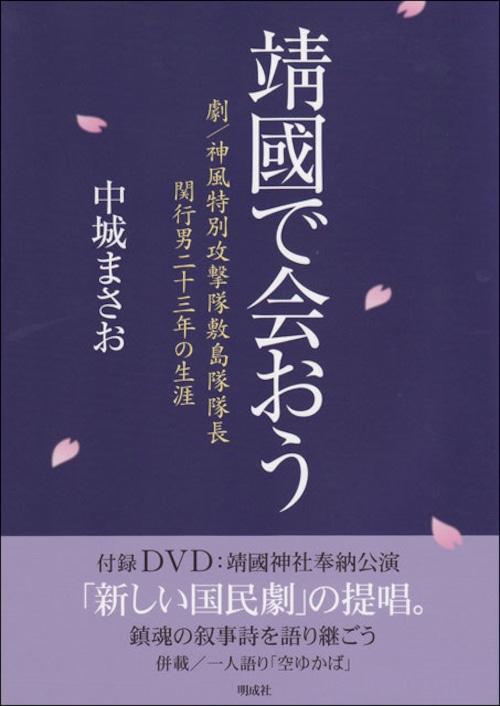 靖國で会おう-劇/神風特別攻撃隊敷島隊隊長 関行男二十三年の生涯