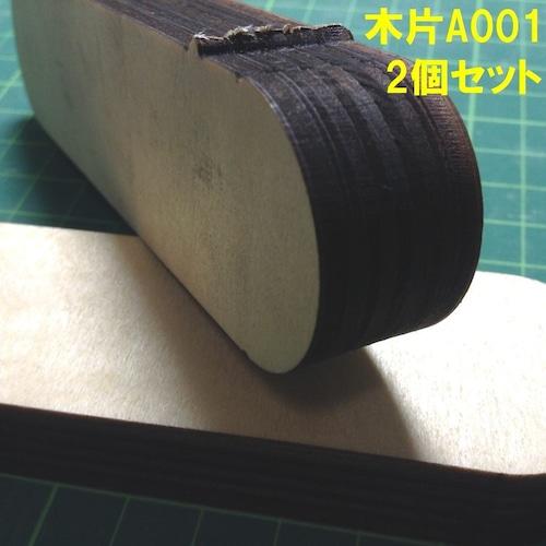 かまぼこ型木片「A001」2個セット