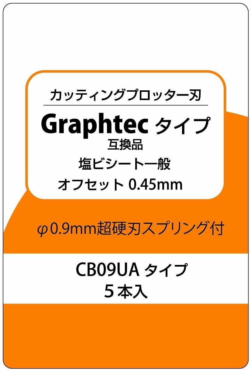 カッティングプロッター刃 Graphtecタイプ互換品 塩ビ一般標準用 CB09UAタイプ互換品 5本入