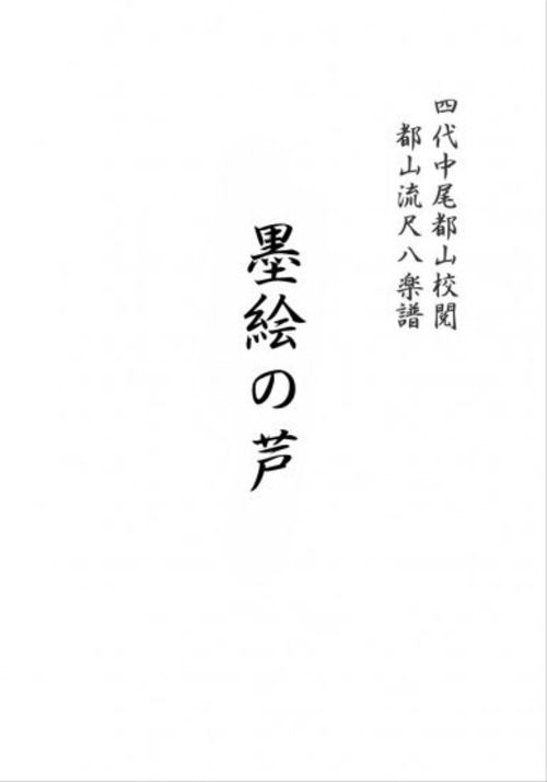T32i237 墨絵の芦(尺八/松阪検校/楽譜)