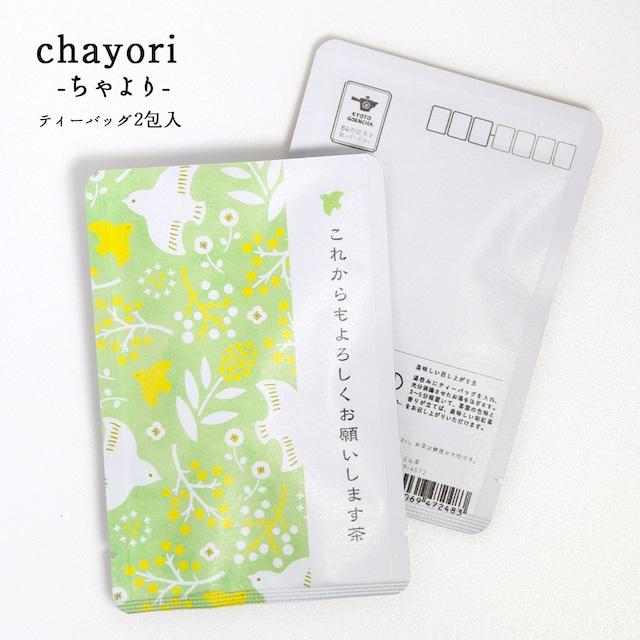 これからもよろしくお願いします茶(鳥総柄)|chayori |和紅茶ティーバッグ2包入|お茶入りポストカード