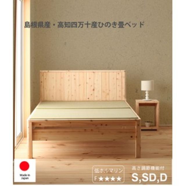 国産 ひのき 畳ベッド(ベッドフレームのみ)セミダブル  無塗装【代引不可】