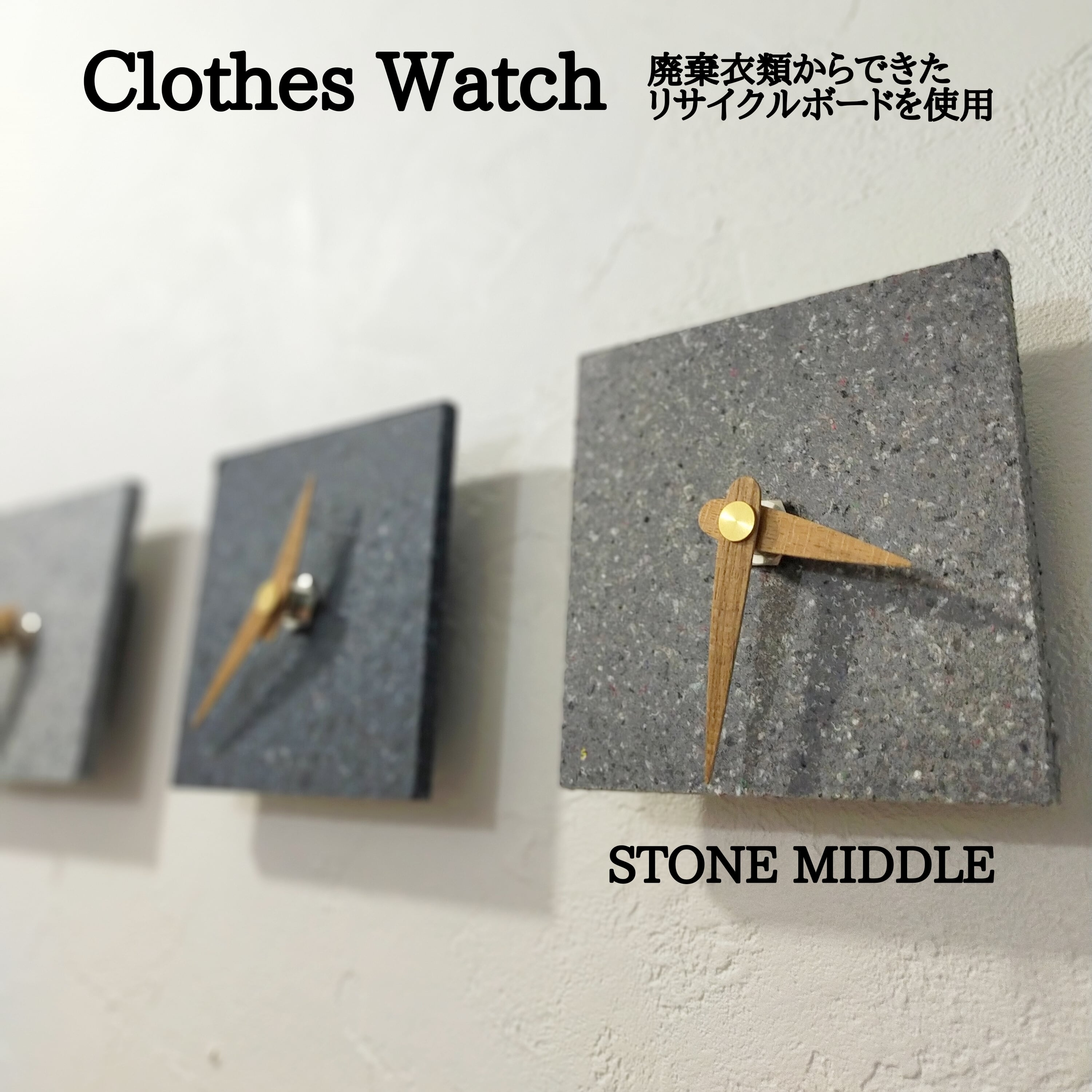 Clothes Watch(STONE MIDDLE)