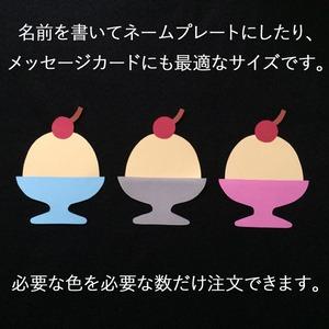 アイスクリームのメッセージカード※ネームプレート、壁面装飾としても活躍