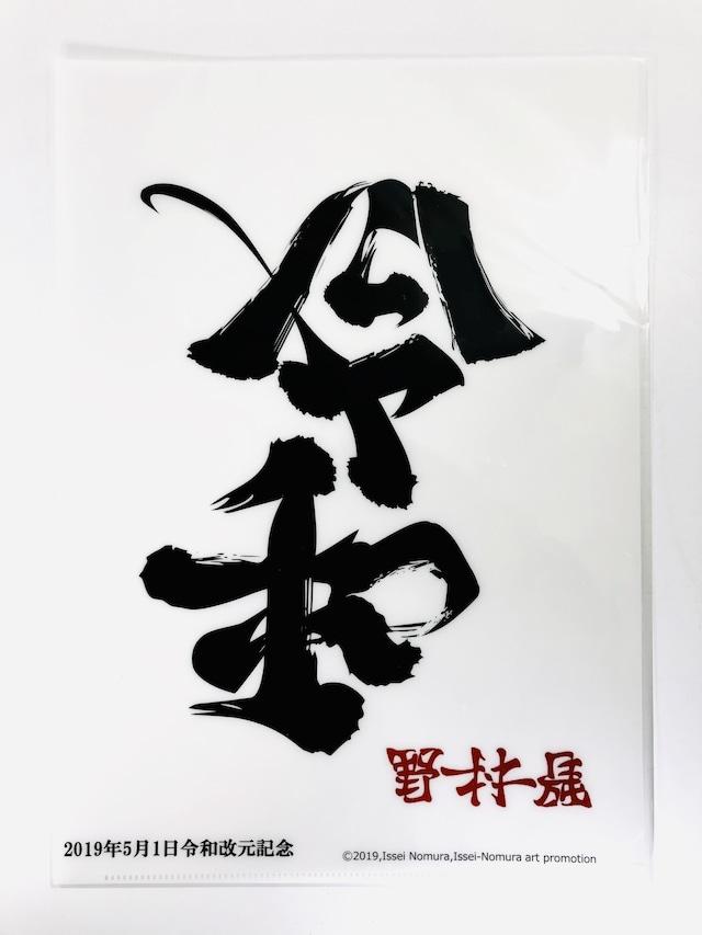 「平成⇔令和」A4クリアファイル 1枚