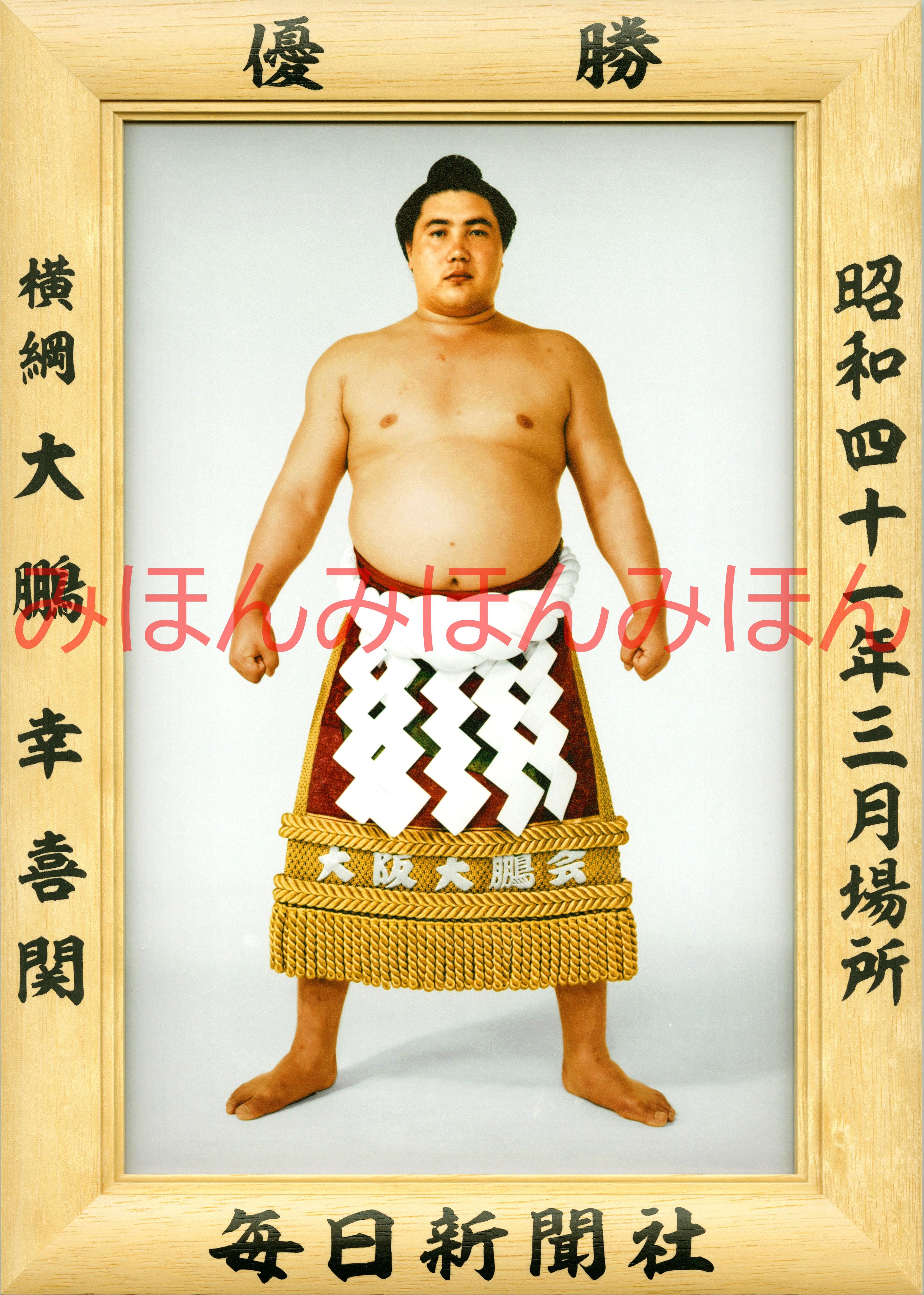 昭和41年3月場所優勝 横綱 大鵬幸喜関(19回目の優勝)