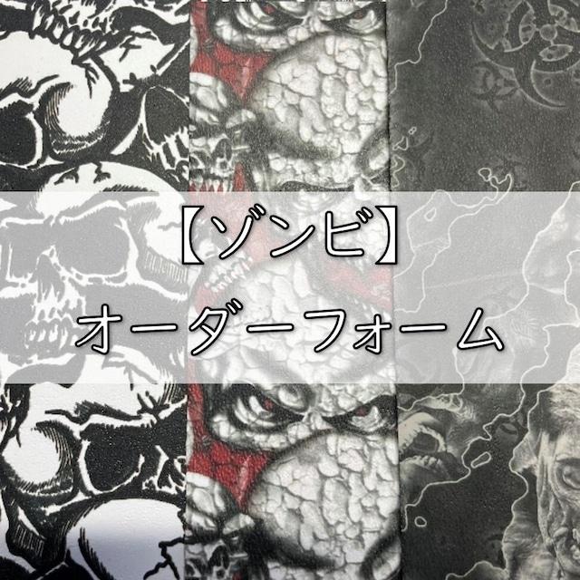 【ゾンビ】オーダーフォーム
