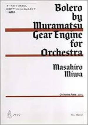 M0102 村松ギヤ・エンジンによる,ボレロ(オーケストラ/三輪眞弘/楽譜)