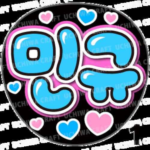 【プリントシール】【SEVENTEEN(セブンティーン)/ミンギュ】『민규』K-POPのコンサートやツアーに!手作り応援うちわでファンサをもらおう!!!