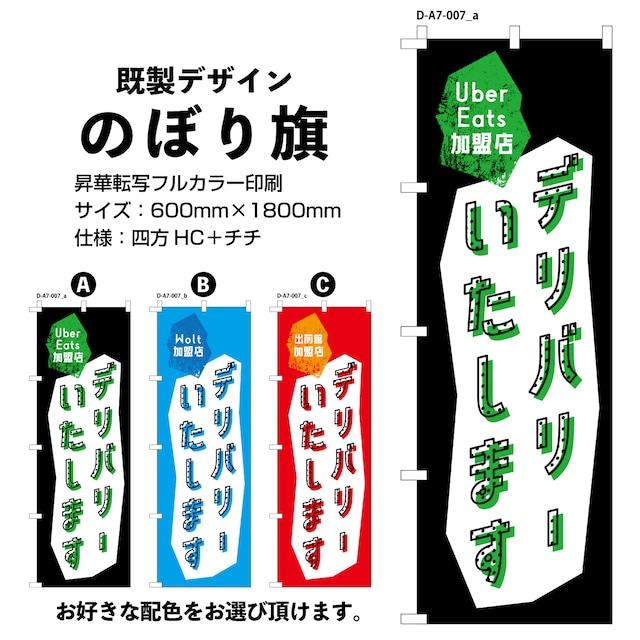 デリバリーサービス加盟PR【D-A7-007】デザインのぼり旗