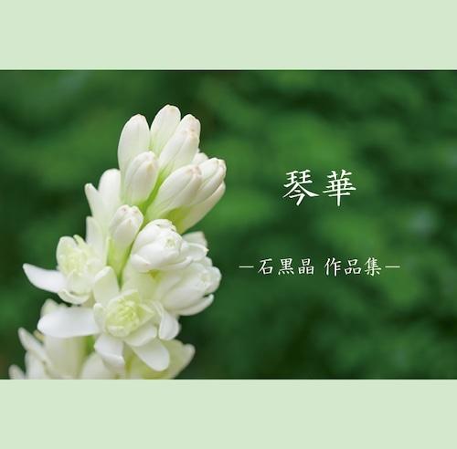 GVCS-CC007 琴華 -石黒晶 作品集-(木村茉莉 、 宮階郁子 、 黒川正三 、 馬原裕子/石黒晶/CD)