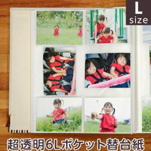 超透明ポケット台紙 替台紙 Lサイズ アH-LP-10【07779】