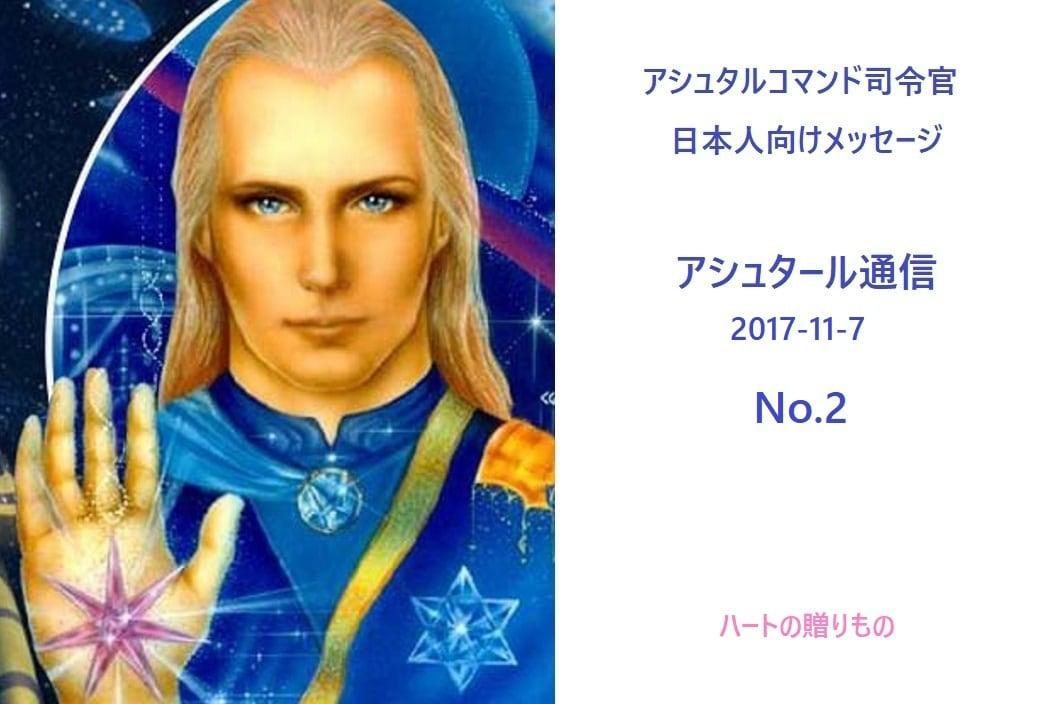 アシュタール通信No.2(2017-11-7)