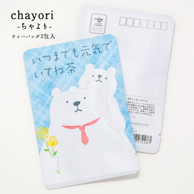 いつまでも元気でいてね茶(白くま親子)|父の日|chayori |煎茶玄米茶ティーバッグ2包入|お茶入りポストカード