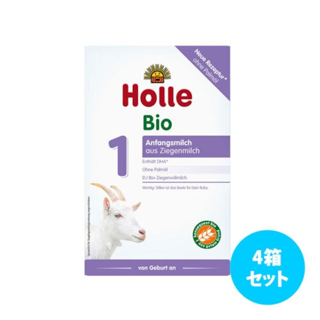 [4箱セット] Holleビオ山羊乳粉ミルク(月年齢: 1 0ヶ月〜5ヶ月用)