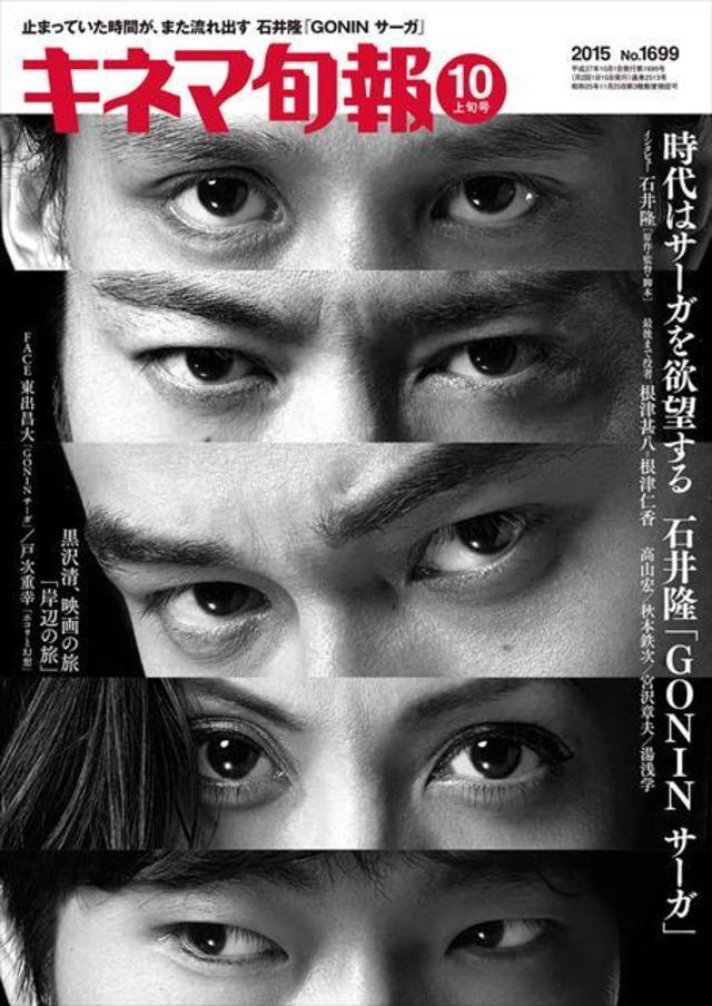 キネマ旬報 2015年10月上旬号(No.1699)