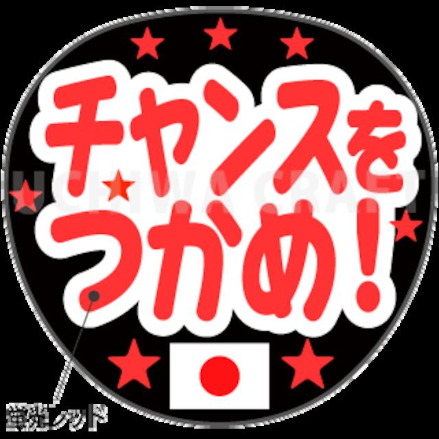【蛍光1種シール】『チャンスをつかめ!』オリンピック スポーツ観戦に!