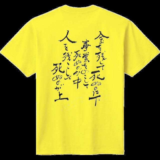 働き方プレゼンピッチTシャツ(黄色)金を残して