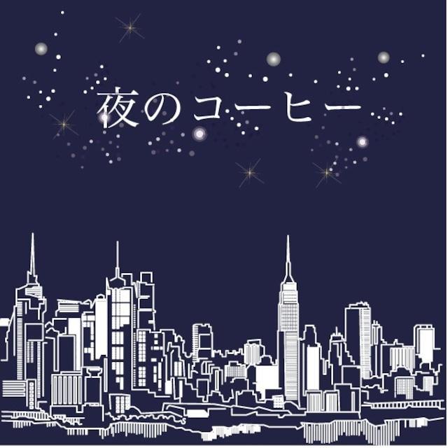 【日々のコーヒー】夜の珈琲