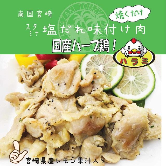 《在庫限り特売》塩ダレ日南レモン果汁入り(鶏ハラミ)