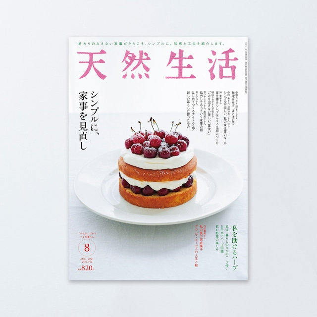 天然生活 2021年8月号【送料無料】