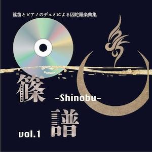 「篠譜-Shinobu-」vol.1 製本版+CDセット