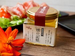 【国産】燻製蜂蜜「燻(けむり)の記憶」120g入り