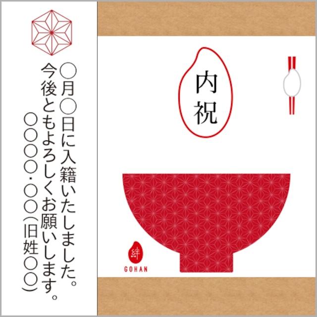 入籍挨拶(日付)内祝・麻の葉 絆GOHAN petite  300g(2合炊き) 【メール便送料込み】