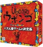 ウボンゴ スタンダード 日本語版