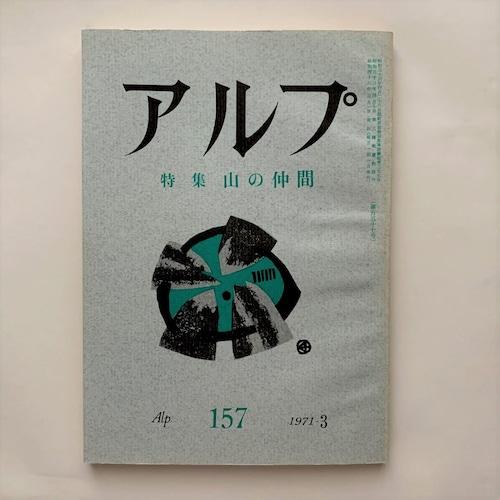 アルプ 特集 山の仲間 / 通巻157号 / 串田孫一