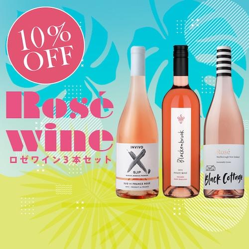 Rosé wine 3 Pieces Set / ロゼワイン3本セット