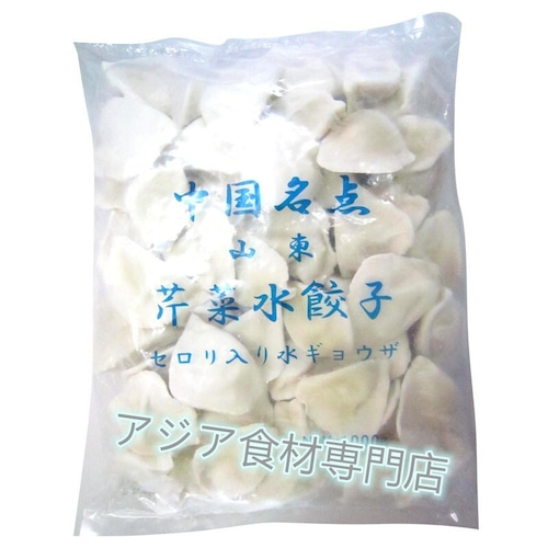 【冷凍便】中国名点 芹菜水饺 (セロリ入り水餃子)