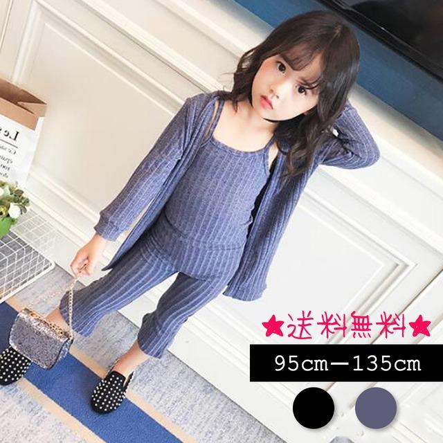 【95cm-135cm】大人っぽコーデ☆カーデ+キャミ+パンツ  3点セット (391)