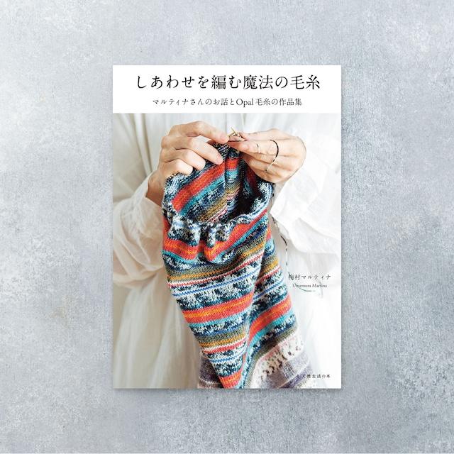 しあわせを編む魔法の毛糸/梅村マルティナ・著【送料無料】