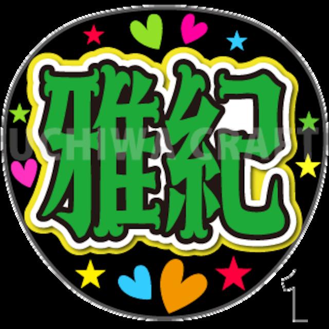 【プリントシール】【嵐/相葉雅紀】『雅紀』コンサートやライブに!手作り応援うちわでファンサをもらおう!!!