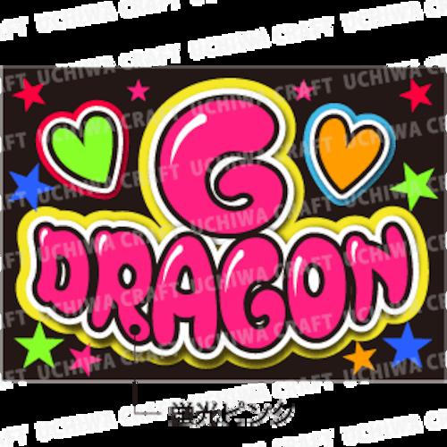 【蛍光プリントシールB】【BIGBANG/クォン・ジヨン】『G-DORAGON』K-POPのコンサートやツアーに!手作り応援A4・B5ボードでファンサをもらおう!!!