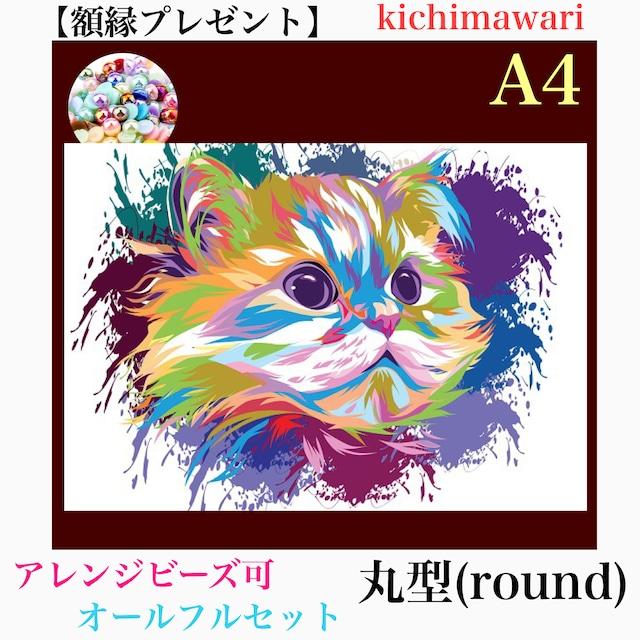 A4サイズ 丸ビーズ(round)【r10632】額縁プレゼント付き♡フルダイヤモンドアート