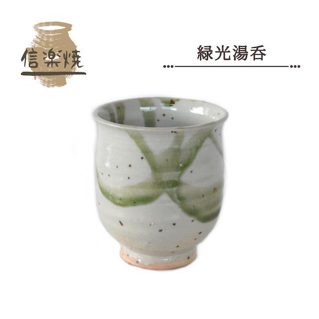 緑光湯呑 w313-01 カップ 湯飲み 湯呑み お茶 マグ カップ コップ 信楽焼 手作り ギフト 贈り物 洋食器 食器 焼き物 陶器
