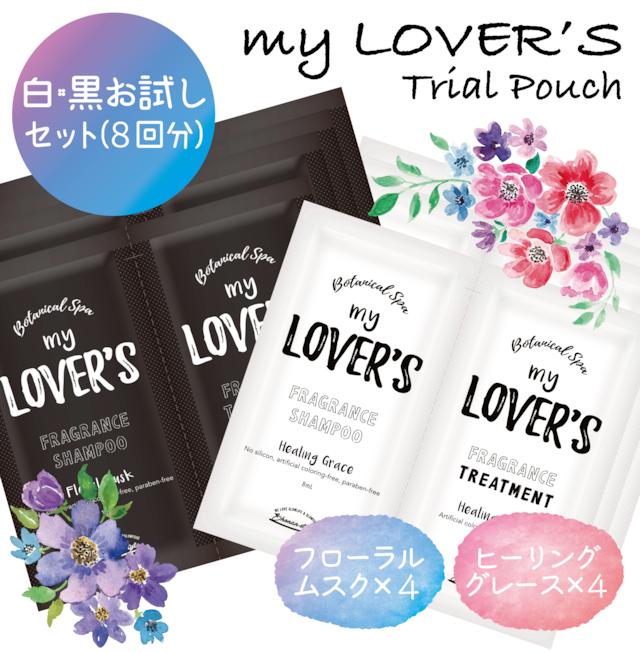 my・LOVER'S 白・黒 お試しセット 8回分