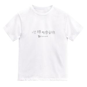 心理的安全性 Tシャツ