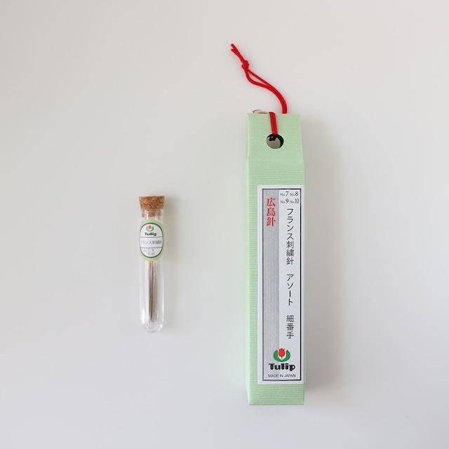 フランス刺繍針 アソート【細番手】  チューリップ 1~3本どり用