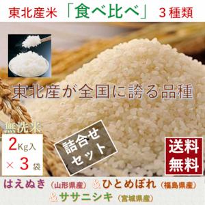 東北産米「食べ比べ」 乾式無洗米 2Kg/袋×3種類比較米【送料無料】