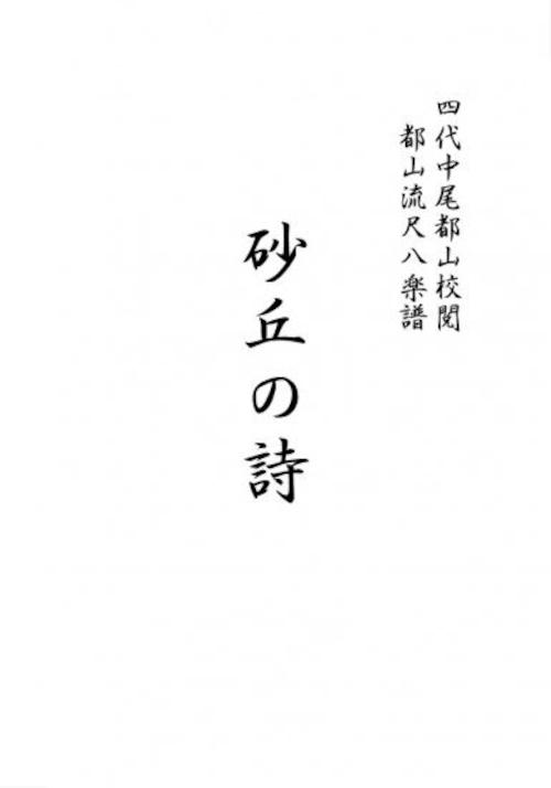 T32i480 砂丘の詩(尺八/野村正峰/楽譜)