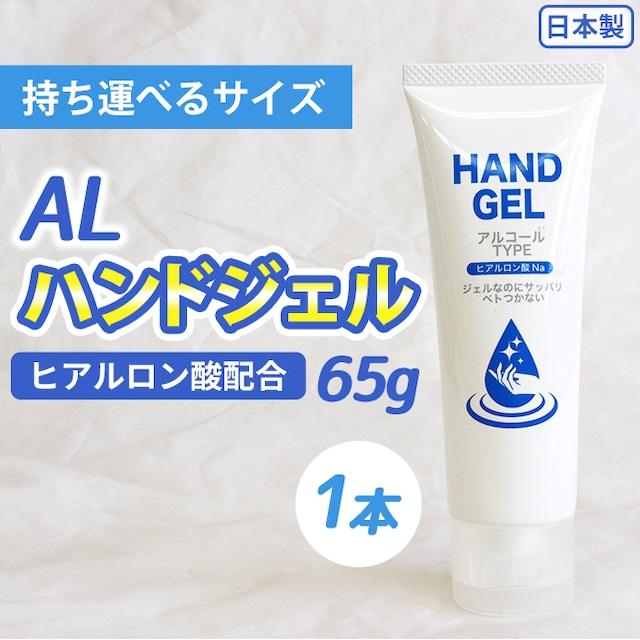 【日本製】 ハンドジェル アルコール ヒアルロン酸入り 持ち運び用 携帯に便利な65g 除菌 衛生用品 消毒 エタノール